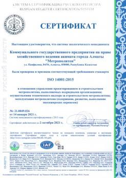 серт ИСО 14001 рус
