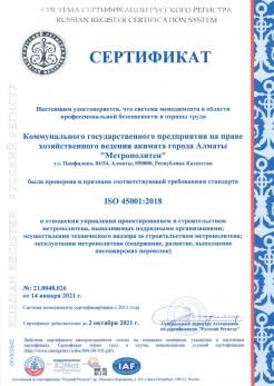 серт ИСО 45001 рус