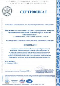 серт ISO 50001 рус