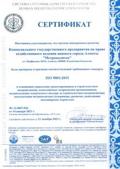 серт ISO 9001 рус