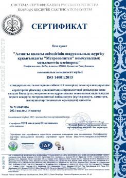 ISO 14001 каз