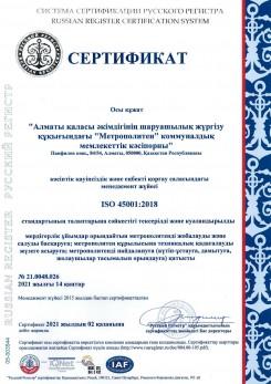 ISO 45001 каз