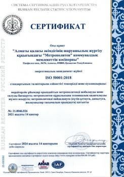 ISO 50001 каз
