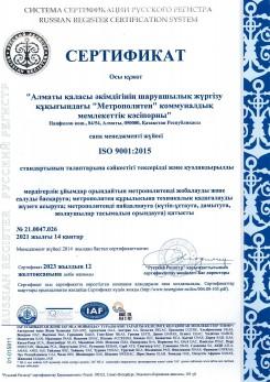 ISO 9001 каз